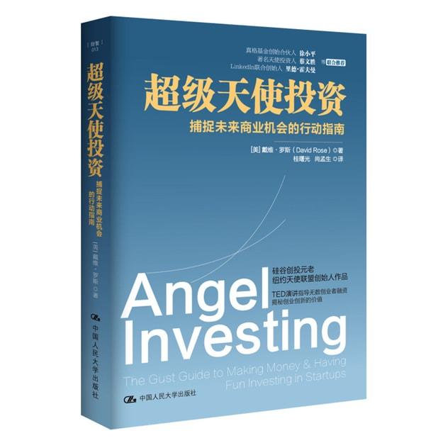 商品详情 - 超级天使投资:捕捉未来商业机会的行动指南 - image  0