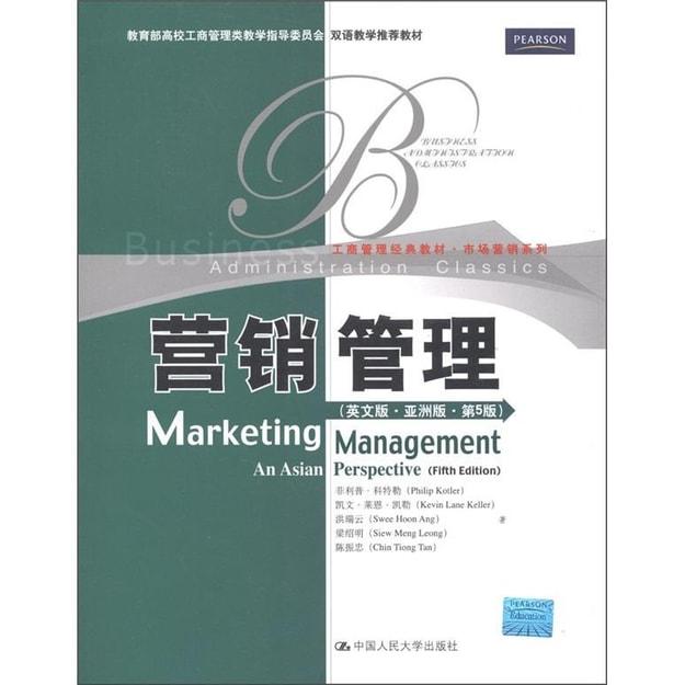 商品详情 - 教育部高校工商管理类教学指导委员会双语教学推荐教材:营销管理(英文版·亚洲版·第5版) - image  0