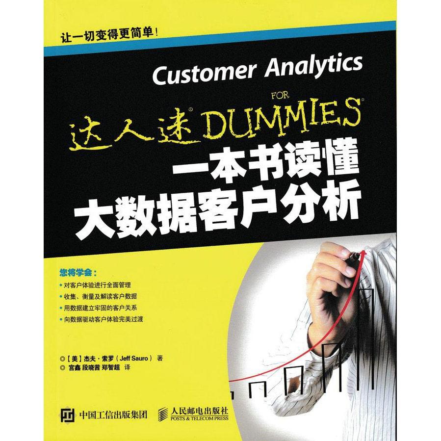一本书读懂大数据客户分析 怎么样 - 亚米网