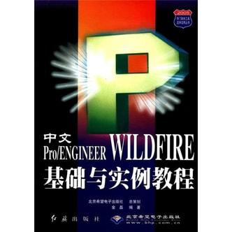 2005热门软件工具边学边用丛书:中文Pro\ENGINEER WILDFIRE基础与实例教程