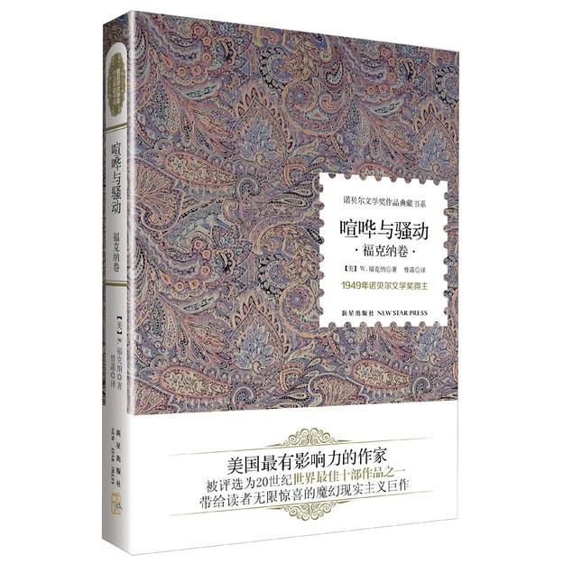 商品详情 - 诺贝尔文学奖作品典藏书系:喧哗与骚动(福克纳卷) - image  0