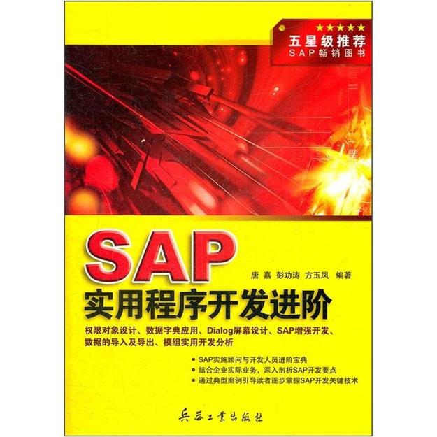 商品详情 - SAP实用程序开发进阶 - image  0