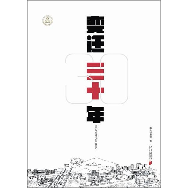 商品详情 - 变迁三十年:珠三角城镇化30年编年史 - image  0