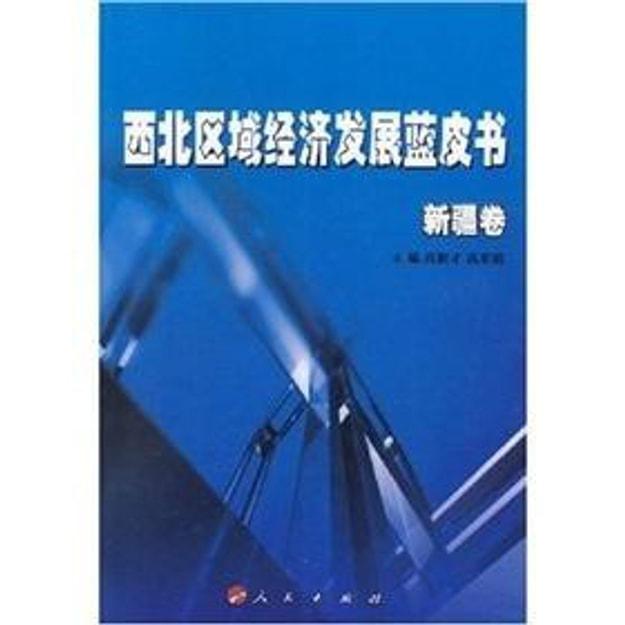 商品详情 - 西北区域经济发展蓝皮书:新疆卷 - image  0