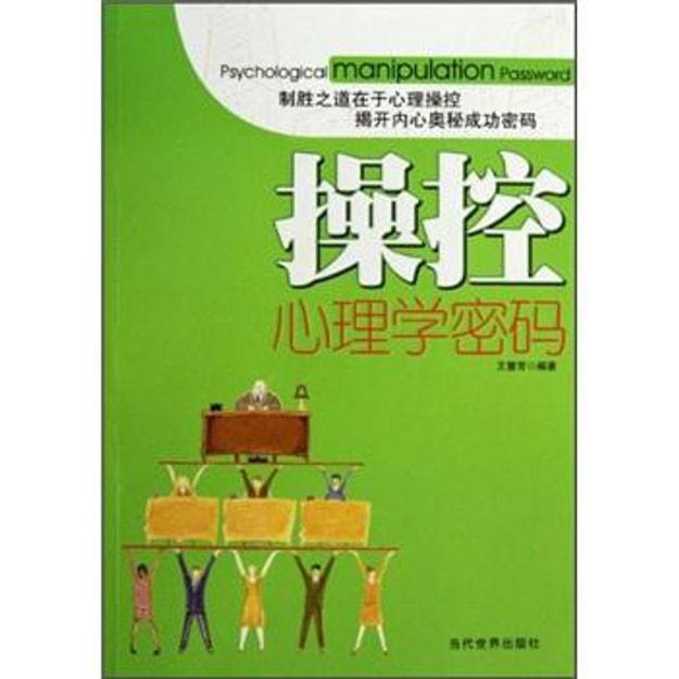 商品详情 - 操控心理学密码 - image  0