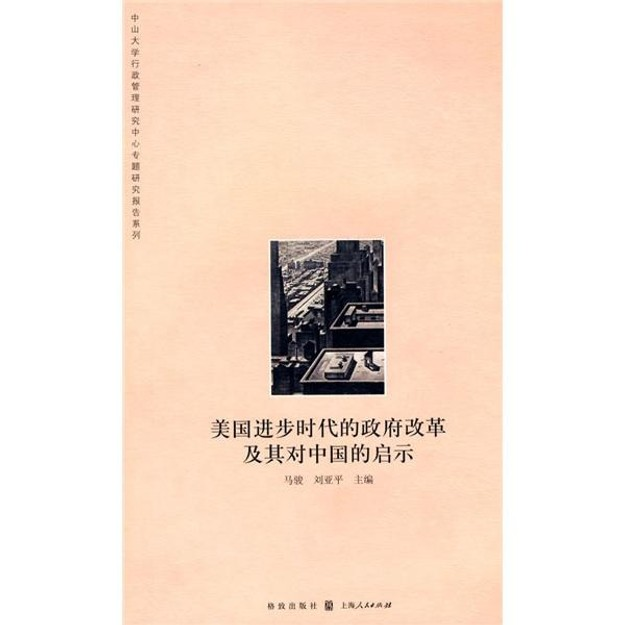 商品详情 - 美国进步时代的政府改革及其对中国的启示 - image  0