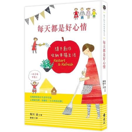 Yamibuy.com:Customer reviews:【繁體】每天都是好心情:隨手創作收納幸福生活