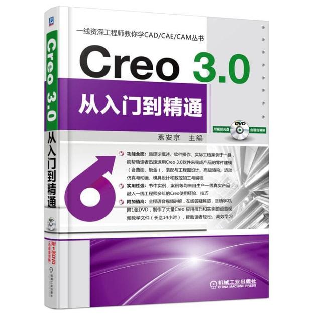 商品详情 - Creo 3.0从入门到精通 - image  0