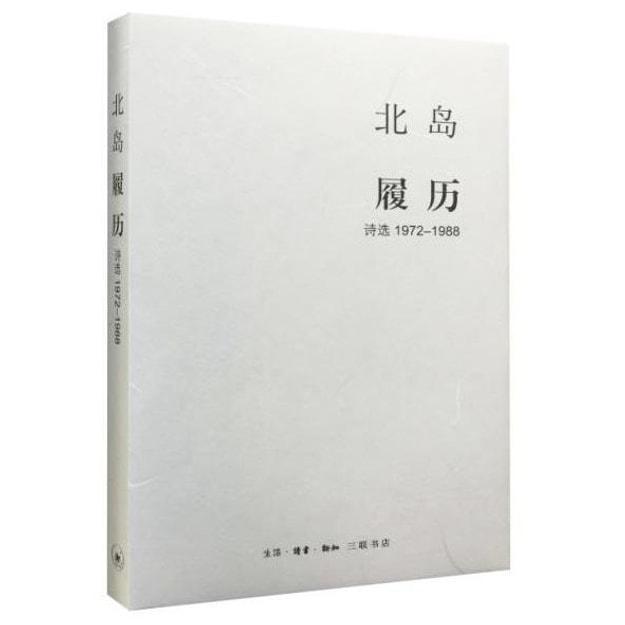 商品详情 - 北岛 履历 诗选1972-1988 - image  0
