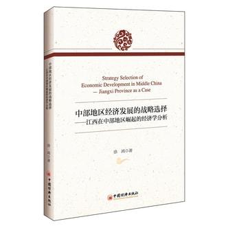 中部地区经济发展的战略选择:江西在中部地区崛起的经济学分析