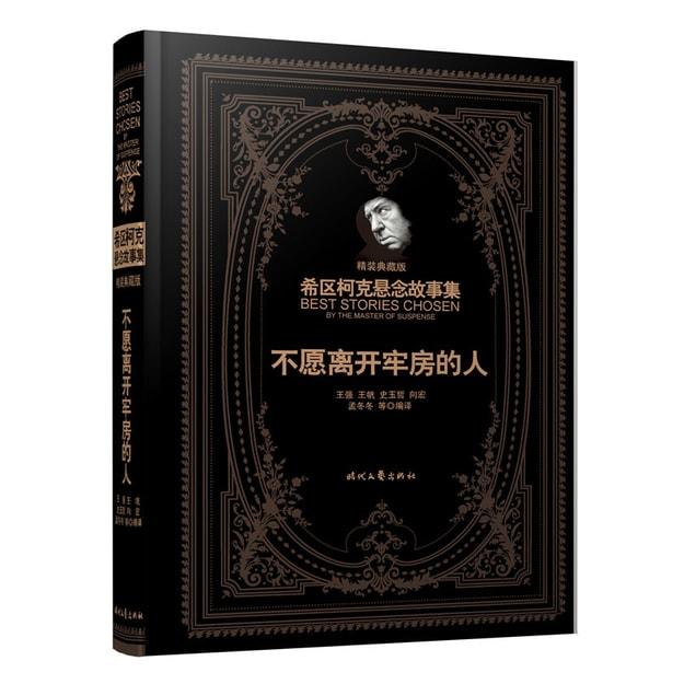 商品详情 - 希区柯克悬念故事集:不愿离开牢房的人(精装典藏版) - image  0
