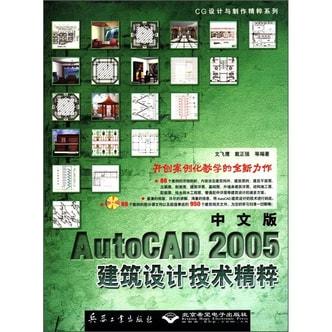 CG设计与制作精粹系列:中文版AutoCAD2005建筑设计技术精粹(附CD-ROM光盘1张)