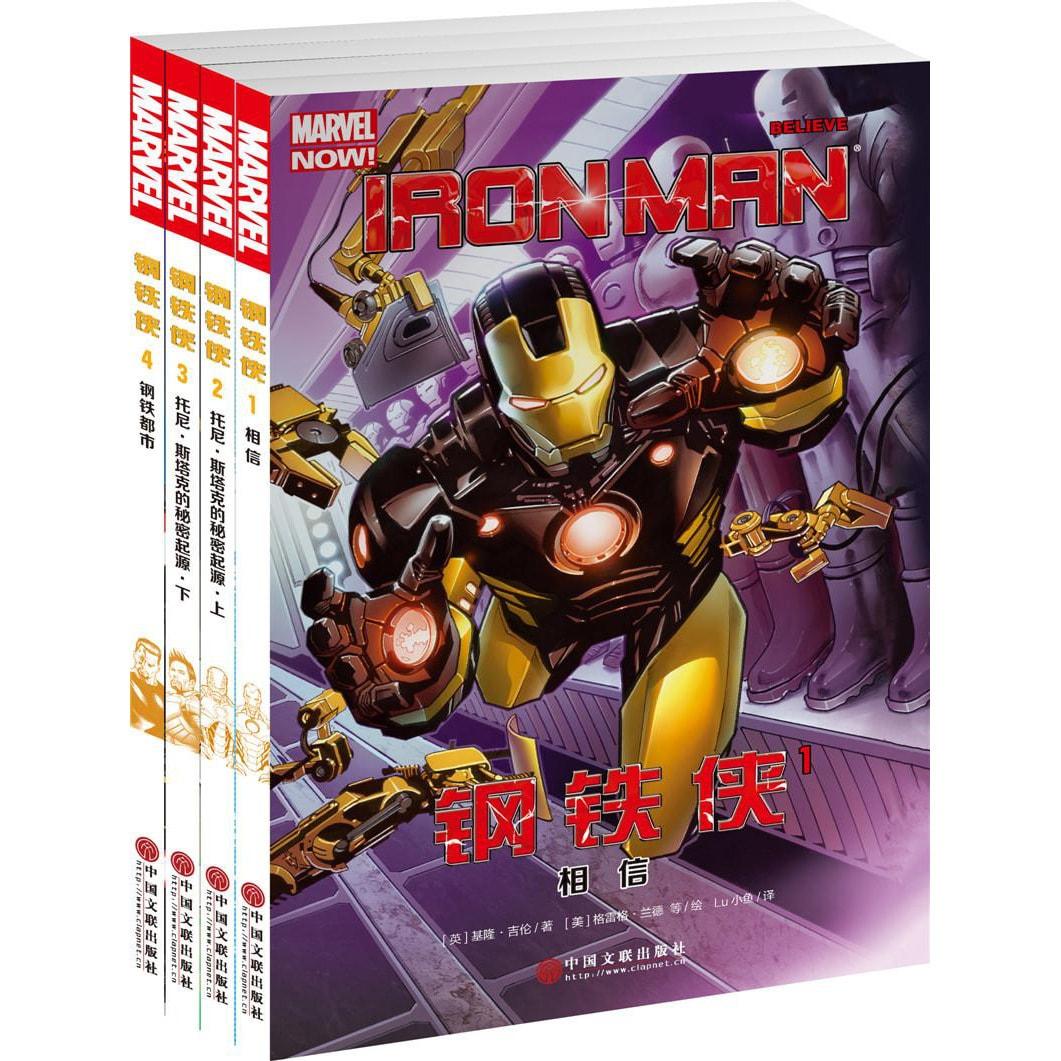 美国漫画·漫威:钢铁侠(套装1-4册) 怎么样 - 亚米网