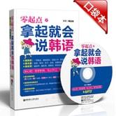 零起点·拿起就会说韩语(附送MP3光盘及沪江20元学习卡)