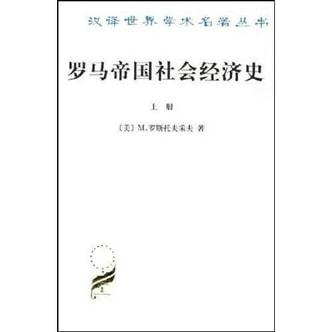 罗马帝国社会经济史(上下册)