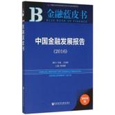 金融蓝皮书:中国金融发展报告(2016)