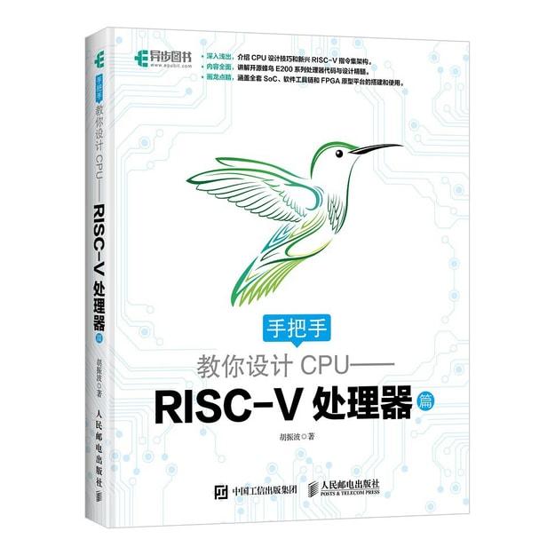 商品详情 - 手把手教你设计CPU——RISC-V处理器篇 - image  0