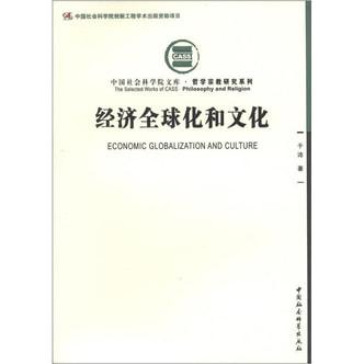 中国社会科学院文库·哲学宗教研究系列:经济全球化和文化