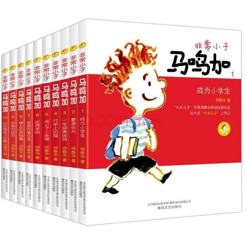 非常小子马鸣加(彩色注音 套装全10册) 怎么样 - 亚米网