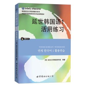延世韩国语1活用练习/韩国延世大学经典教材系列(附MP3光盘1张)