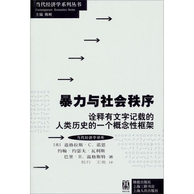 商品详情 - 当代经济学系列丛书·当代经济学译库:暴力与社会秩序·诠释有文字记载的人类历史的一个概念性框架 - image  0