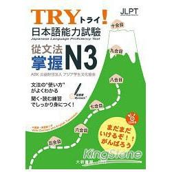 Yamibuy.com:Customer reviews:【繁體】TRY!日本語能力試驗從文法掌握N3