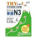 【繁體】TRY!日本語能力試驗從文法掌握N3