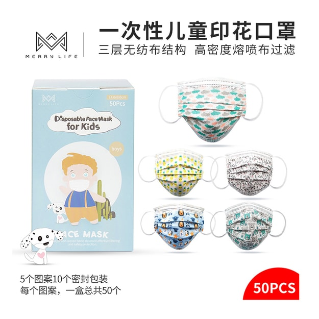 Product Detail - Merry Life 50 Pcs Disposable Ear-loop Face Mask for kids 5 kinds of Pattern (Boy) - image 0