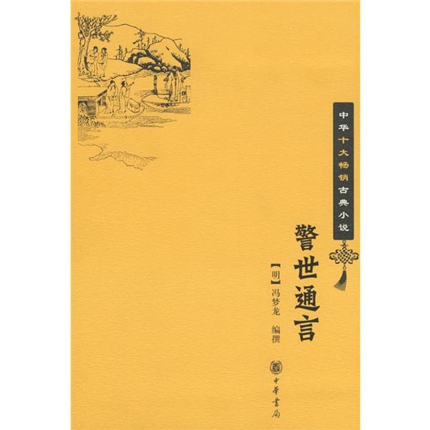 商品详情 - 中华十大畅销古典小说:警世通言 - image  0