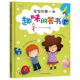 宝宝的第一本趣味问答书(说说为什么?小朋友眼中的大问题)