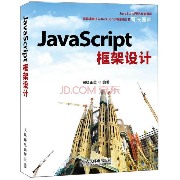 商品详情 - JavaScript框架设计 - image  0