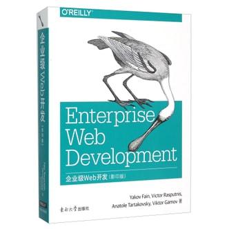 企业级Web开发(影印版 英文版)
