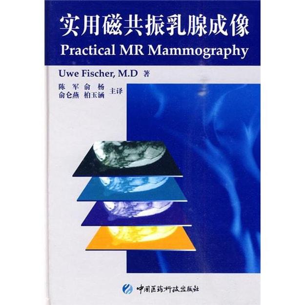 商品详情 - 实用磁共振乳腺成像 - image  0