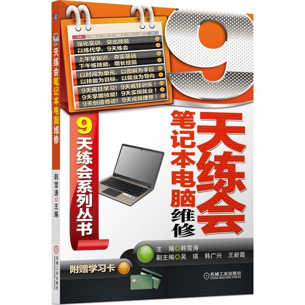 商品详情 - 9天练会系列丛书:9天练会笔记本电脑维修(附学习卡) - image  0