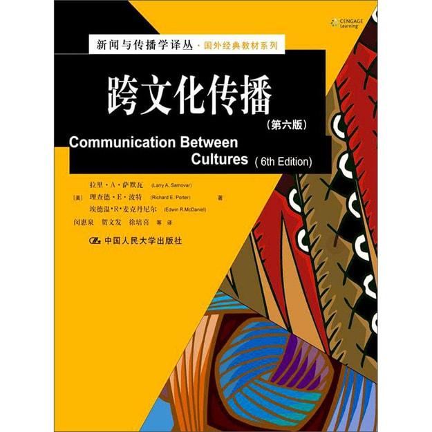 商品详情 - 新闻与传播学译丛·国外经典教材系列:跨文化传播(第6版) - image  0