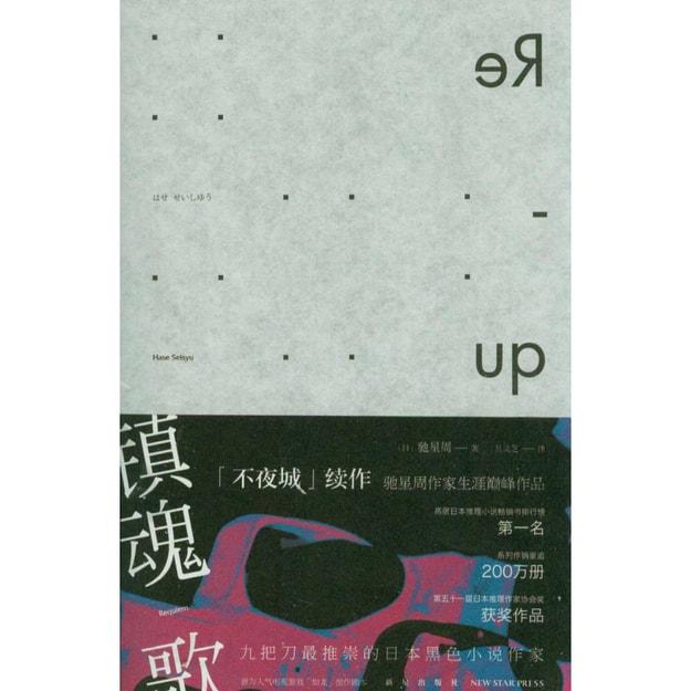 商品详情 - 镇魂歌 - image  0