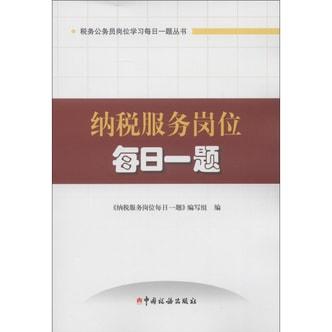 税务公务员岗位学习每日一题丛书:纳税服务岗位每日一题(2013版)