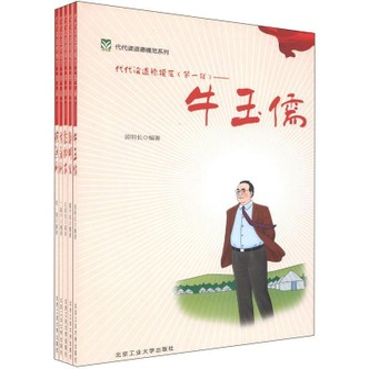 代代读道德模范系列(第1辑)(套装共5册)