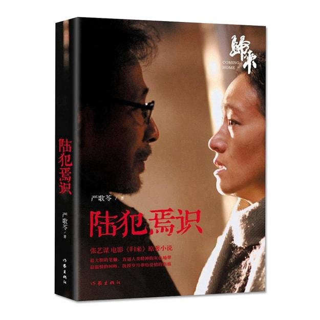 商品详情 - 陆犯焉识(新版 张艺谋电影 归来 原著小说) - image  0