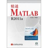 精通MATLAB R2011a(附光盘)
