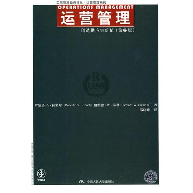 商品详情 - 运营管理:创造供应链价值(第6版) - image  0