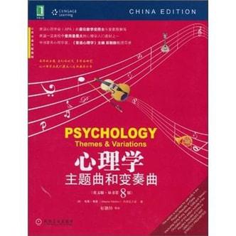 心理学 主题曲和变奏曲