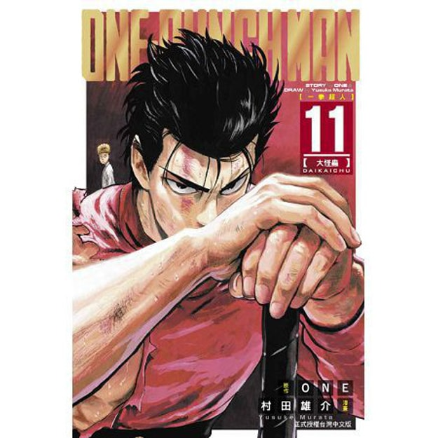 Product Detail - 【繁體】ONE PUNCH MAN 一拳超人11 - image 0