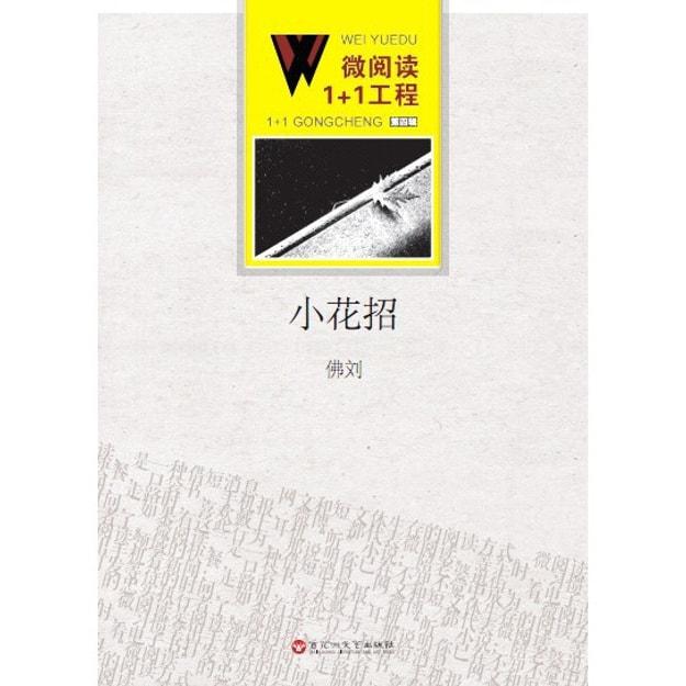 商品详情 - 微阅读1+1工程·小花招 - image  0