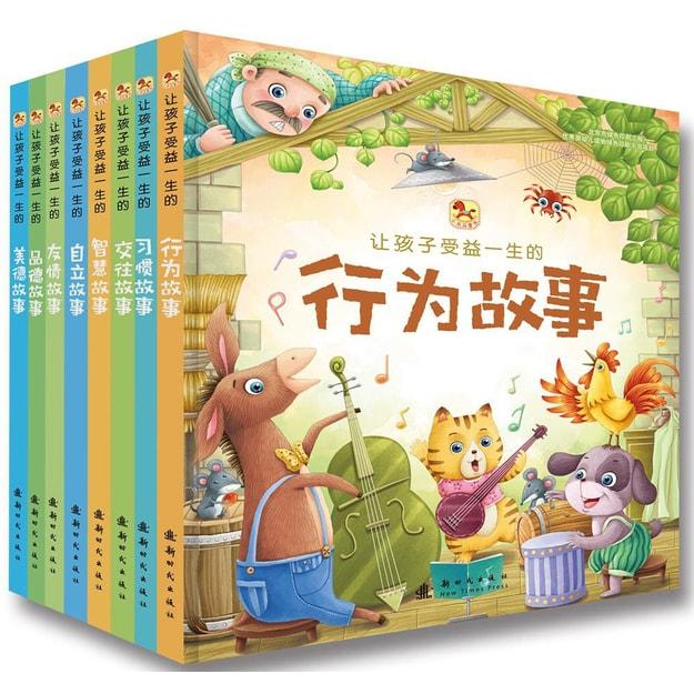 商品详情 - 让孩子受益一生的故事(套装全8册) - image  0