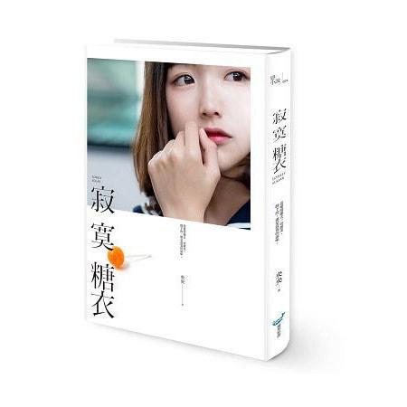 Yamibuy.com:Customer reviews:【繁體】寂寞糖衣