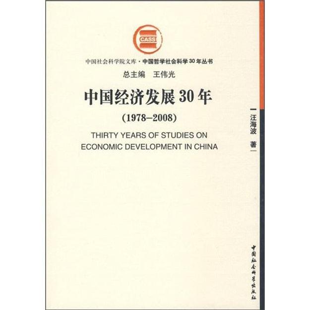 商品详情 - 中国经济发展30年(1978-2008) - image  0