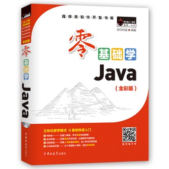 零基础学Java(全彩版)(附光盘小白手册)