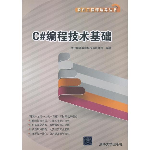 商品详情 - 软件工程师培养丛书:C#编程技术基础 - image  0