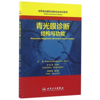 世界青光眼学会联合会共识系列·青光眼诊断:结构与功能(翻译版)